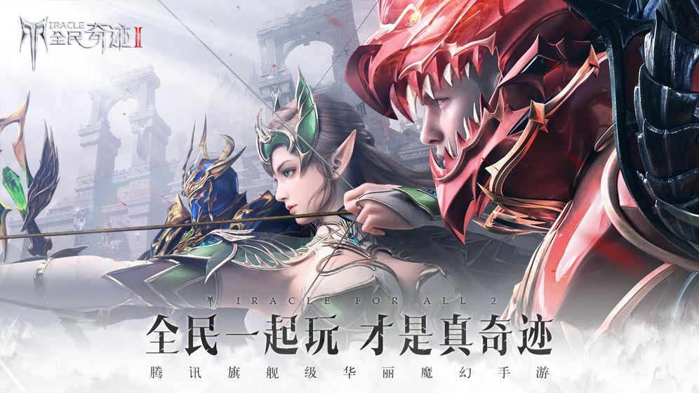 全民奇迹2-云游戏