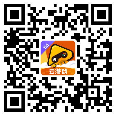 扫码下载腾讯官方云游戏平台;下载腾讯先游