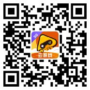 腾讯先游app下载,腾讯官方云游戏扫码下载
